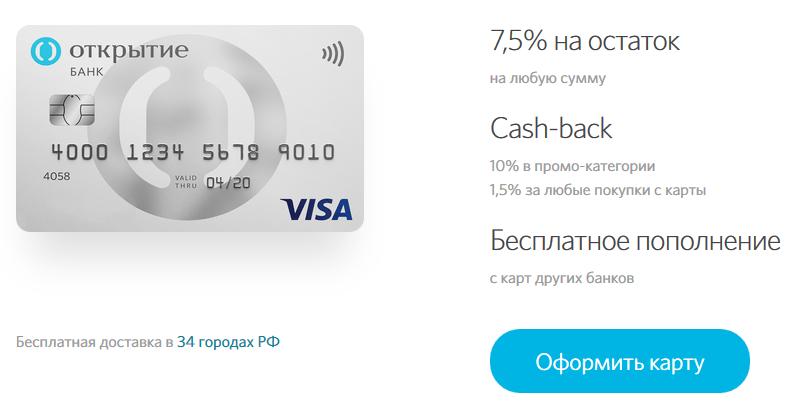 смарт карта Открытие 100 cashback
