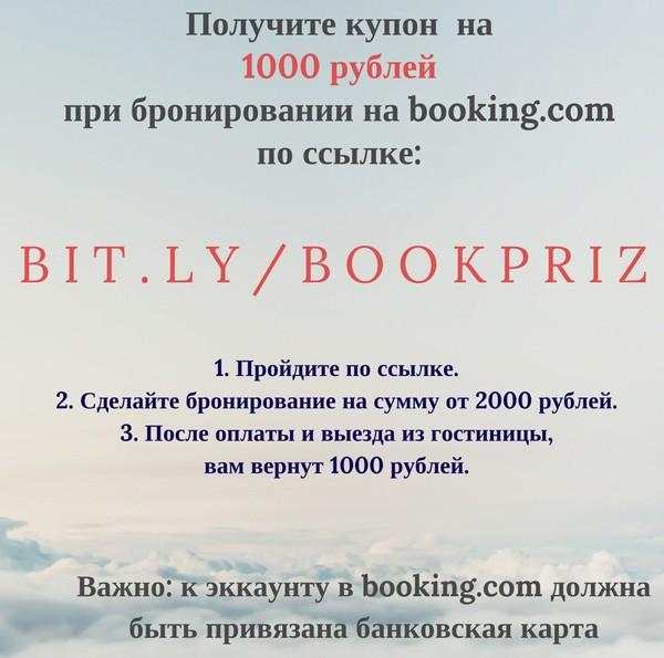Скидка booking.com 1000 рублей