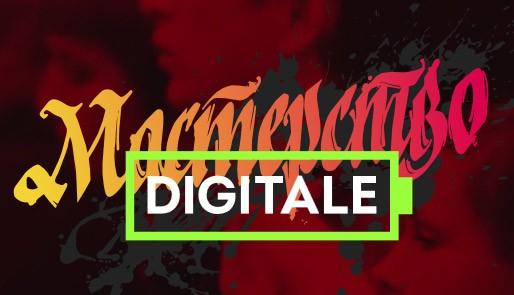 Конференция digitale промокод