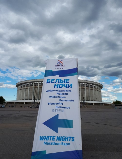 регистрация на марафон Белые ночи цены