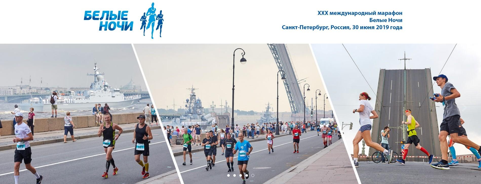 марафон белые ночи санкт-петербург