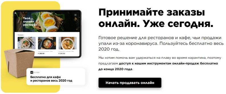 Интернет магазин c нуля cms бесплатно для кафе и ресторана