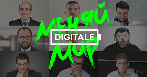 digitale меняй мир промокод на конференцию
