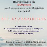 Bookingcom дарит скидку 1000 рублей