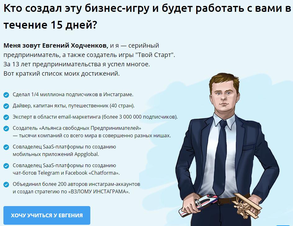 обучающая игра твой старт Ходченков