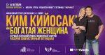 Кийосаки Ким на женском форуме в Москве