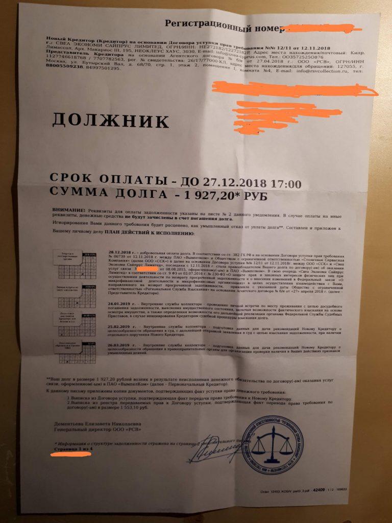 письмо РСВ Вымпелком