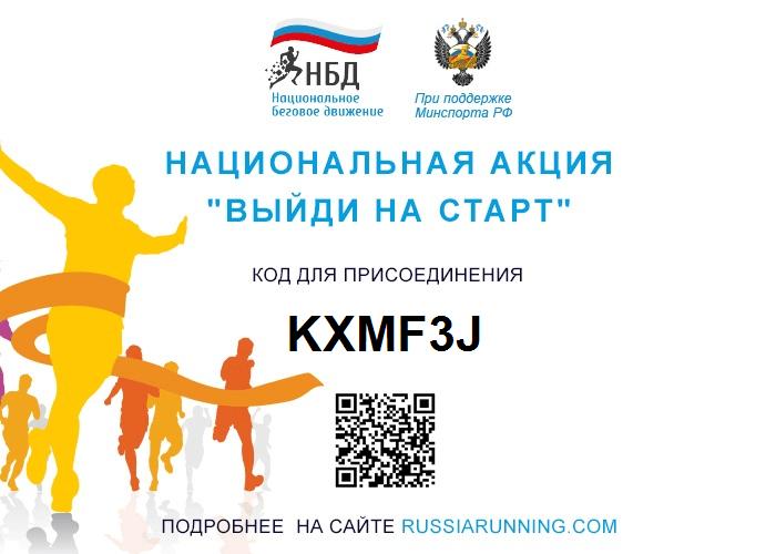 russiarunning промокод русраннинг код присоединения