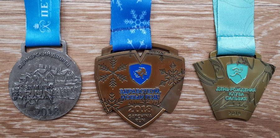 Забеги медали